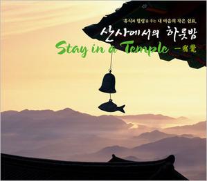 ��翡���� �Ϸ�� (Stay in a Temple) - ���ý����� (CD)